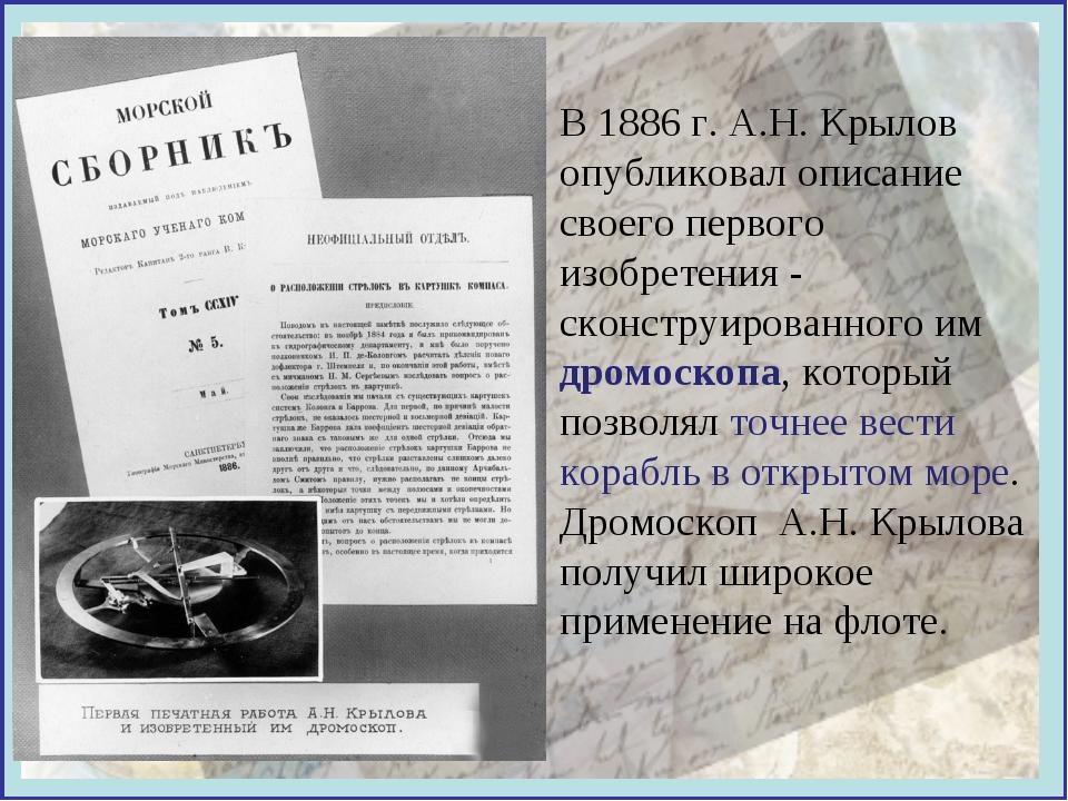 В 1886 г. А.Н. Крылов опубликовал описание своего первого изобретения - сконс...