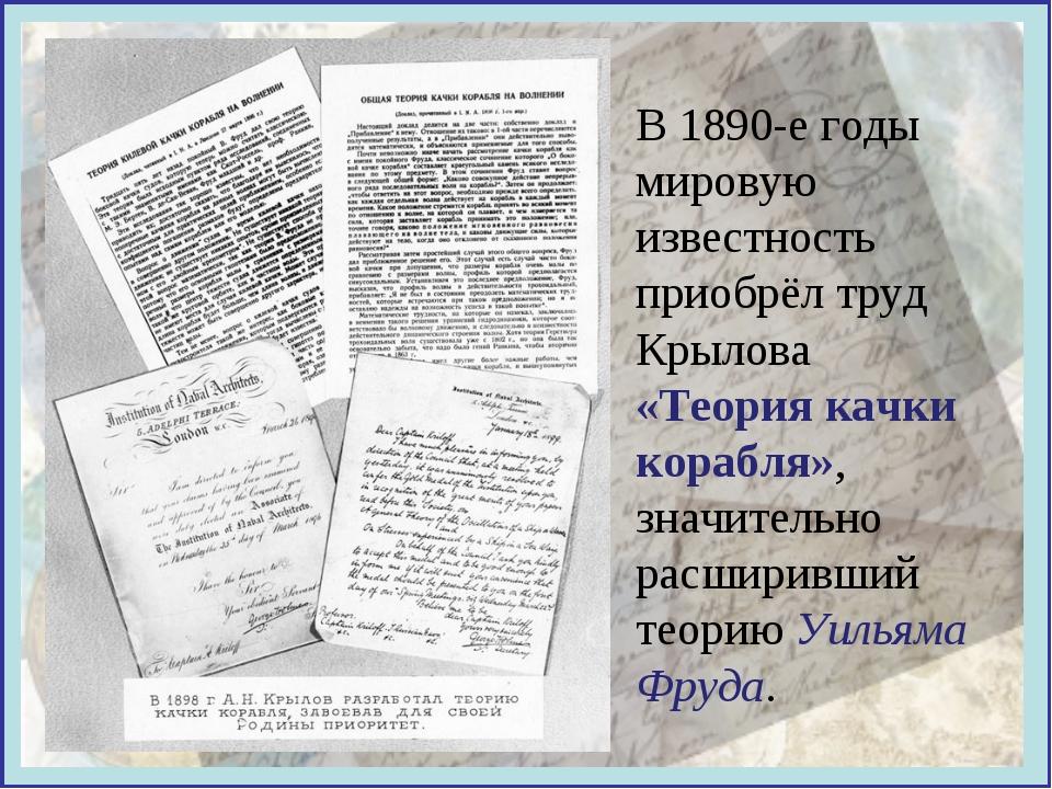 В 1890-е годы мировую известность приобрёл труд Крылова «Теория качки корабля...