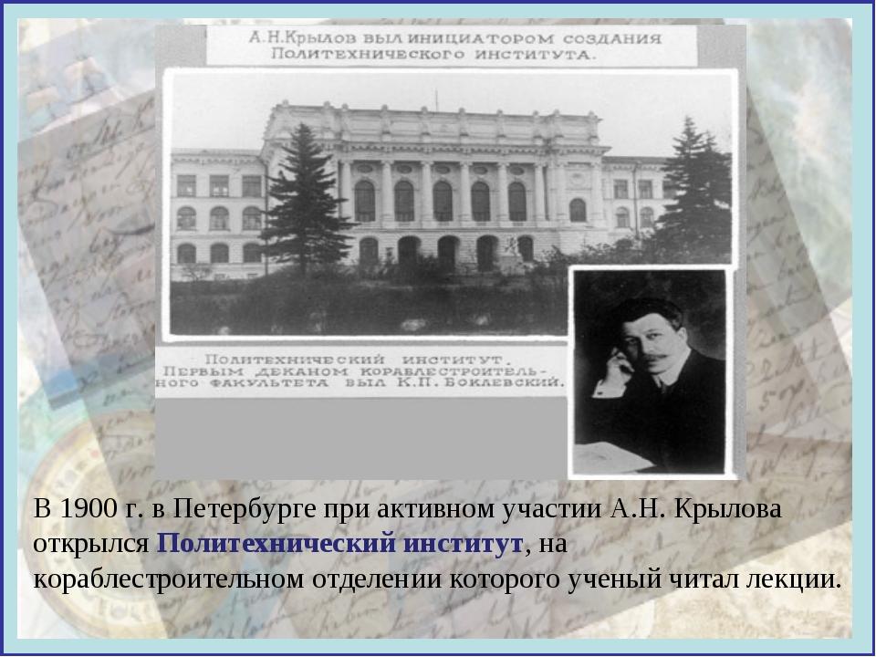 В 1900 г. в Петербурге при активном участии А.Н. Крылова открылся Политехниче...