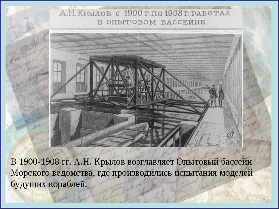В 1900-1908 гг. А.Н. Крылов возглавляет Опытовый бассейн Морского ведомства,...