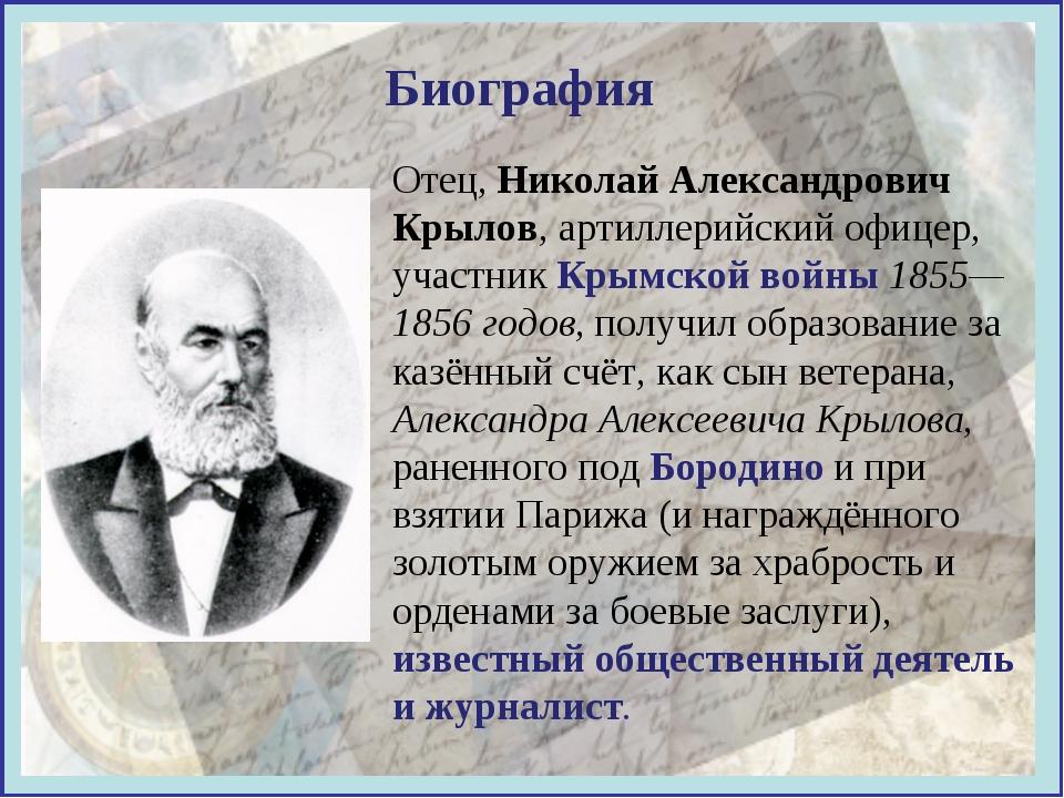 Отец, Николай Александрович Крылов, артиллерийский офицер, участник Крымской...
