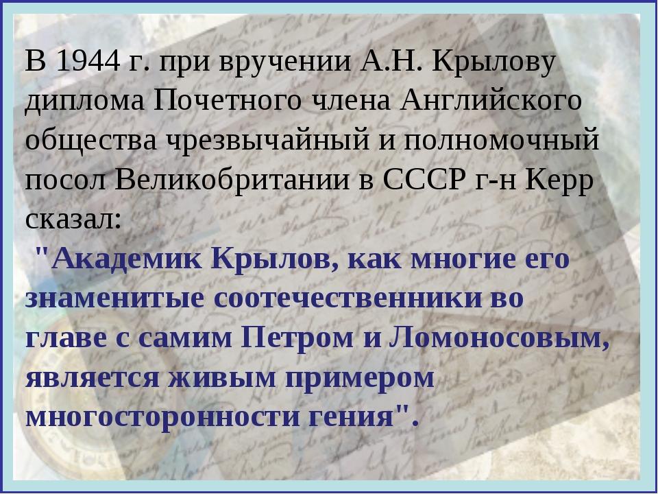 В 1944 г. при вручении А.Н. Крылову диплома Почетного члена Английского общес...