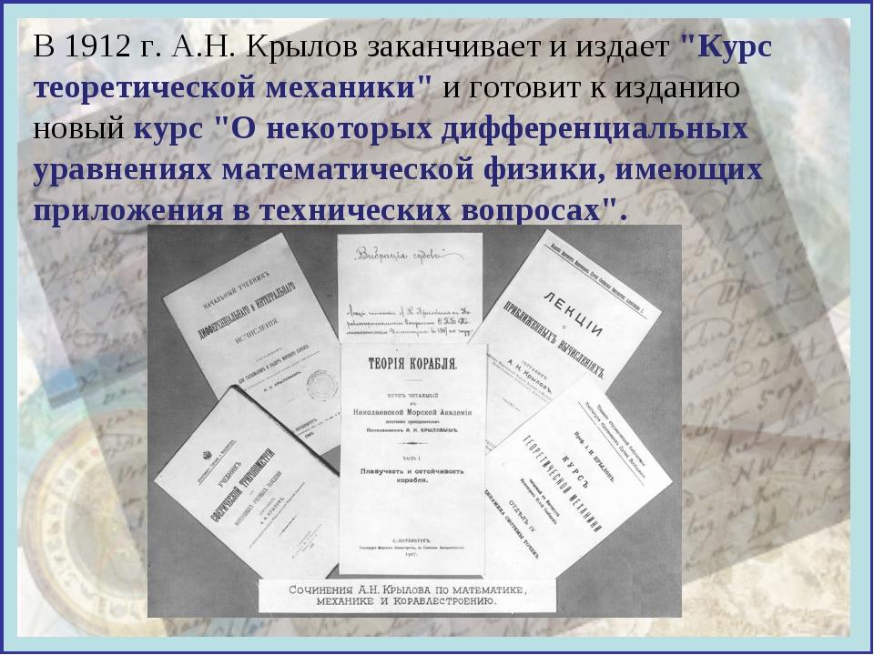 """В 1912 г. А.Н. Крылов заканчивает и издает """"Курс теоретической механики"""" и го..."""
