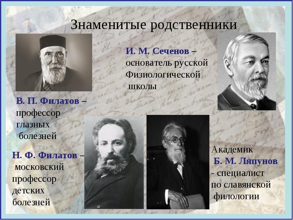 Знаменитые родственники И. М. Сеченов – основатель русской Физиологической шк...
