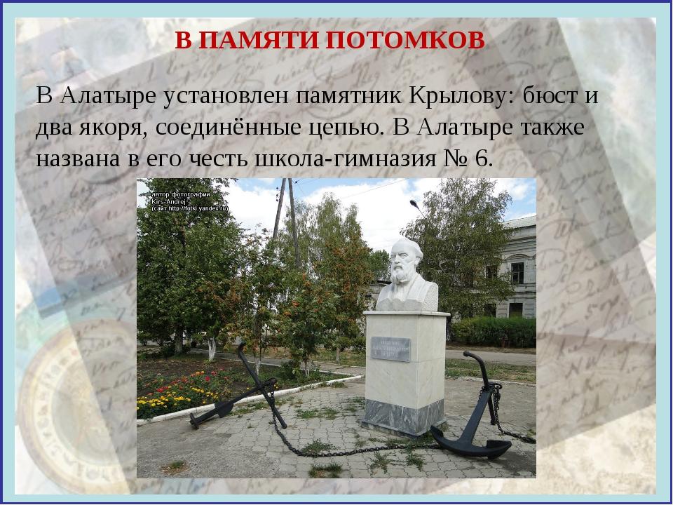 В ПАМЯТИ ПОТОМКОВ В Алатыре установлен памятник Крылову: бюст и два якоря, со...