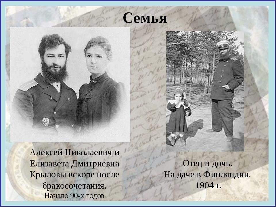 Алексей Николаевич и Елизавета Дмитриевна Крыловы вскоре после бракосочетания...