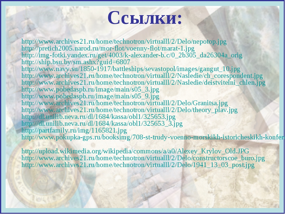 Ссылки: 		 http://www.archives21.ru/home/technotron/virtualll/2/Delo/nepotop....