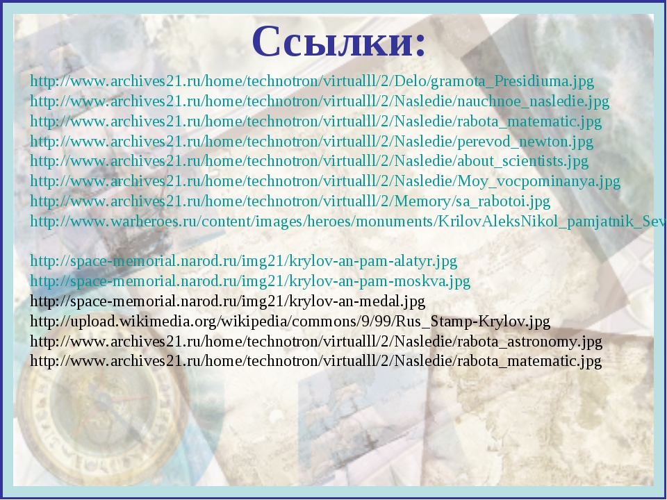 Ссылки: 		 http://www.archives21.ru/home/technotron/virtualll/2/Delo/gramota_...