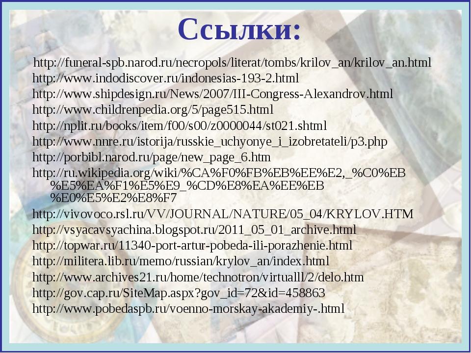 Ссылки: http://funeral-spb.narod.ru/necropols/literat/tombs/krilov_an/krilov_...