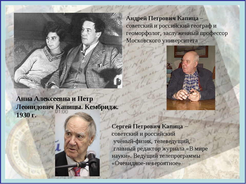 Анна Алексеевна и Петр Леонидович Капицы. Кембридж. 1930 г. Сергей Петрович К...