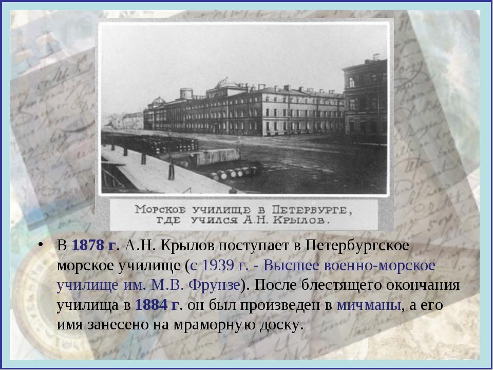 В 1878 г. А.Н. Крылов поступает в Петербургское морское училище (с 1939 г. -...