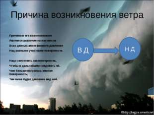 Причина возникновения ветра Причиною его возникновения Является различие на м