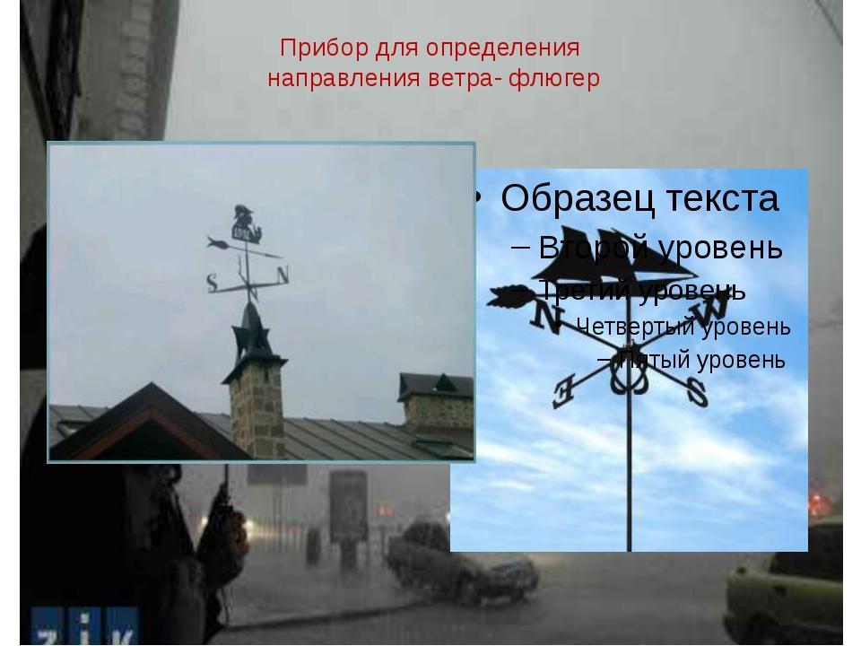 Прибор для определения направления ветра- флюгер