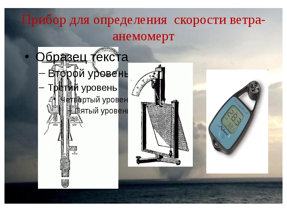 Прибор для определения скорости ветра- анемомерт