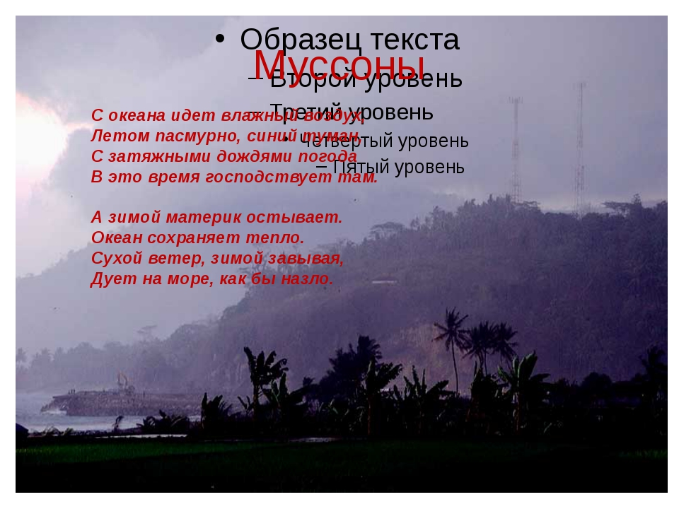 Муссоны С океана идет влажный воздух, Летом пасмурно, синий туман, С затяжным...