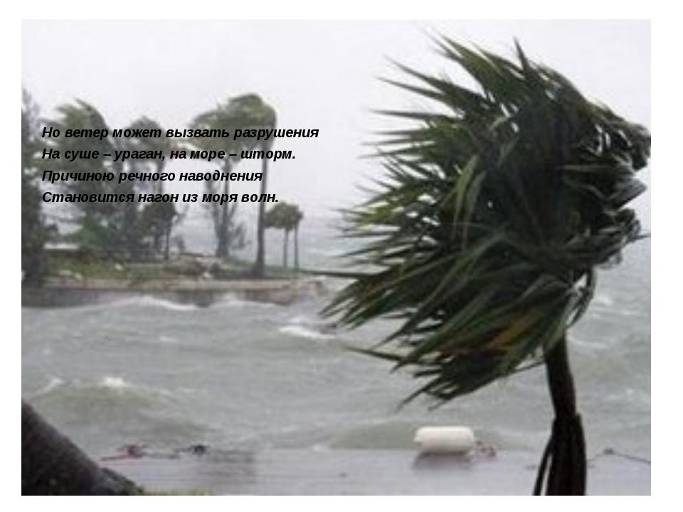 Но ветер может вызвать разрушения На суше – ураган, на море – шторм. Причино...
