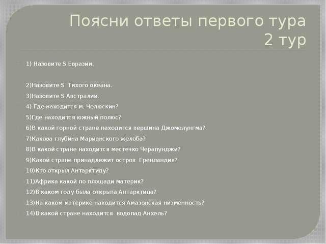 Поясни ответы первого тура 2 тур 1) Назовите S Евразии. 2)Назовите S Тихого о...