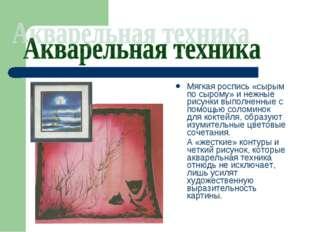 Мягкая роспись «сырым по сырому» и нежные рисунки выполненные с помощью солом