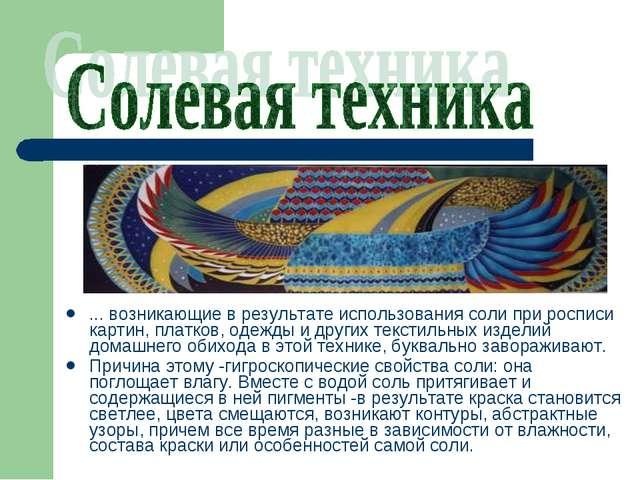 ... возникающие в результате использования соли при росписи картин, платков,...