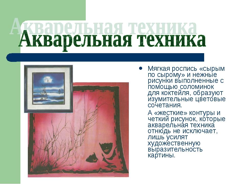 Мягкая роспись «сырым по сырому» и нежные рисунки выполненные с помощью солом...