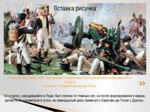 Его корпус, находившийся в Лиде, был отрезан от главных сил, но после форсиро