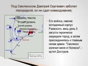 Его войска, сменив истощенный корпус Раевского, весь день 5 августа героичес