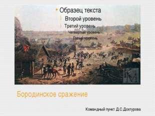 Бородинское сражение Командный пункт Д.С.Дохтурова