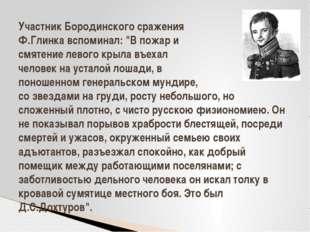 """Участник Бородинского сражения Ф.Глинка вспоминал: """"В пожар и смятение левого"""