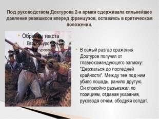 """В самый разгар сражения Дохтуров получил от главнокомандующего записку: """"Держ"""