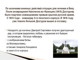Незадолго до кончины Дмитрий Сергеевич получил драгоценный дар, в котором выр