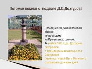Последний год жизни провел в Москве, в своем доме на Пречистенке, где умер 1