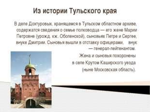 Из истории Тульского края В деле Дохтуровых, хранящемся в Тульском областном