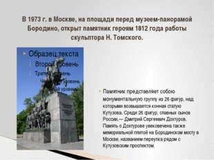 Памятник представляет собою монументальную группу из 26 фигур, над которыми в