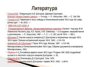 Глинка В.М., Помарнацкий А.В. Дохтуров, Дмитрий Сергеевич Военная галерея Зим