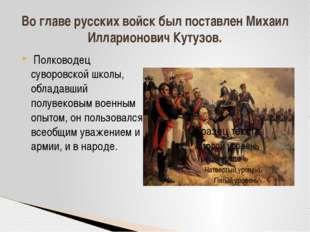 Полководец суворовской школы, обладавший полувековым военным опытом, он поль