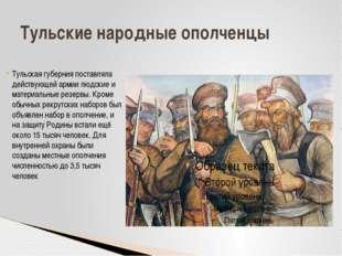 Тульские народные ополченцы Тульская губерния поставляла действующей армии лю