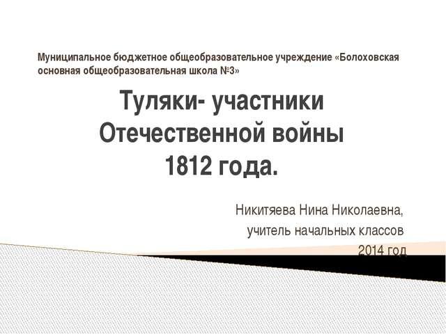 Муниципальное бюджетное общеобразовательное учреждение «Болоховская основная...