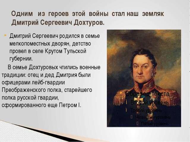 Дмитрий Сергеевич родился в семье мелкопоместных дворян, детство провел в сел...