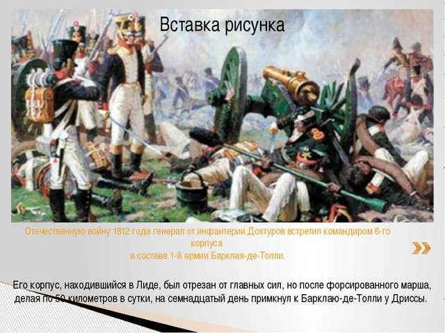 Его корпус, находившийся в Лиде, был отрезан от главных сил, но после форсиро...