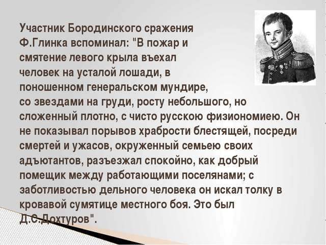 """Участник Бородинского сражения Ф.Глинка вспоминал: """"В пожар и смятение левого..."""