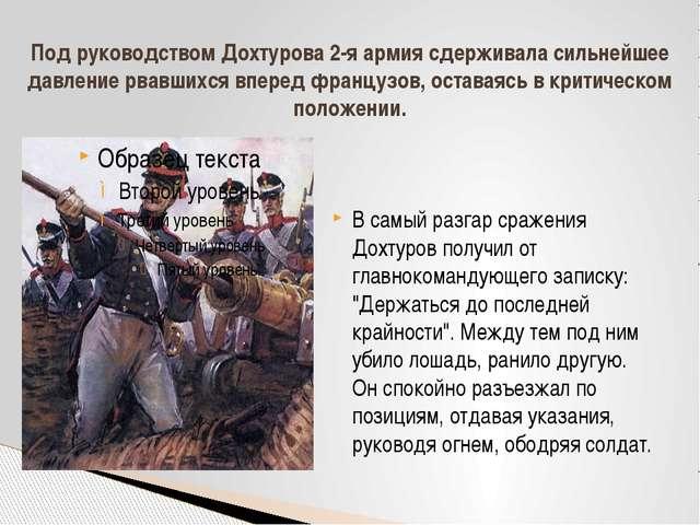 """В самый разгар сражения Дохтуров получил от главнокомандующего записку: """"Держ..."""