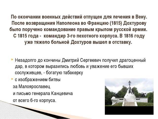 Незадолго до кончины Дмитрий Сергеевич получил драгоценный дар, в котором выр...