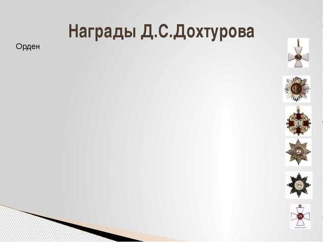 Награды Д.С.Дохтурова