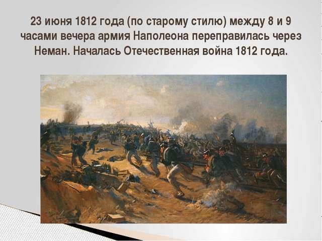 23 июня 1812 года (по старому стилю) между 8 и 9 часами вечера армия Наполеон...