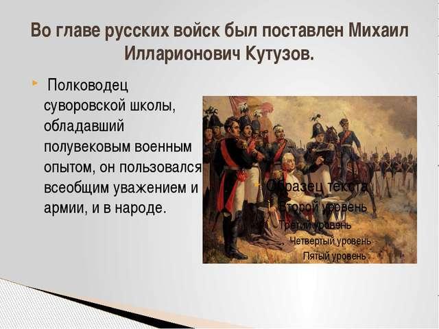 Полководец суворовской школы, обладавший полувековым военным опытом, он поль...