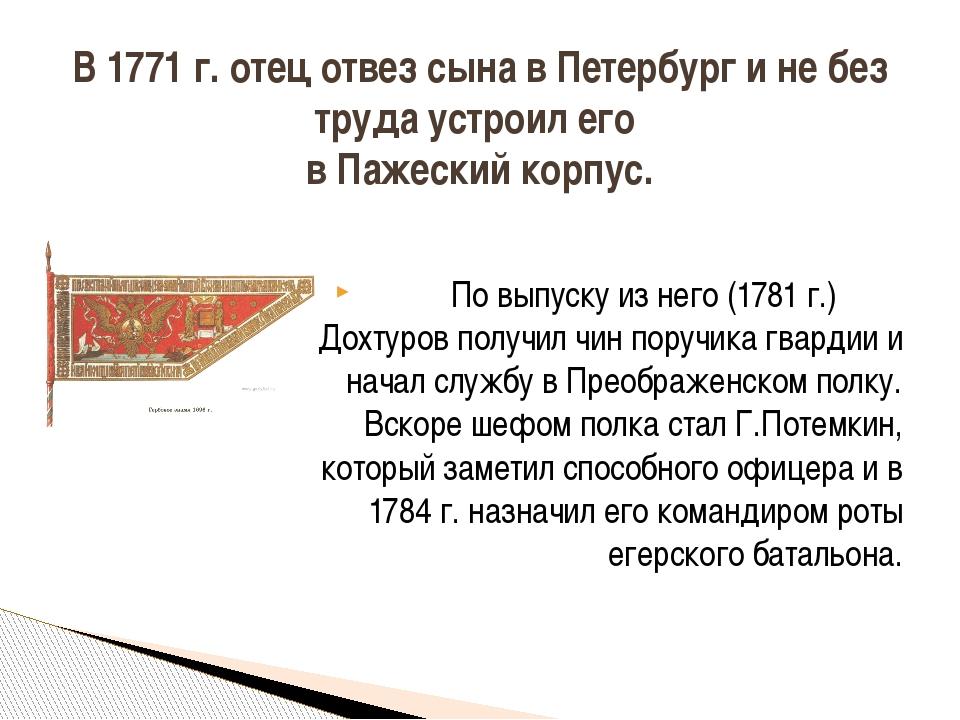 По выпуску из него (1781 г.) Дохтуров получил чин поручика гвардии и начал с...
