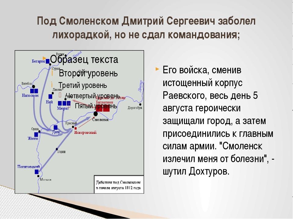 Его войска, сменив истощенный корпус Раевского, весь день 5 августа героичес...