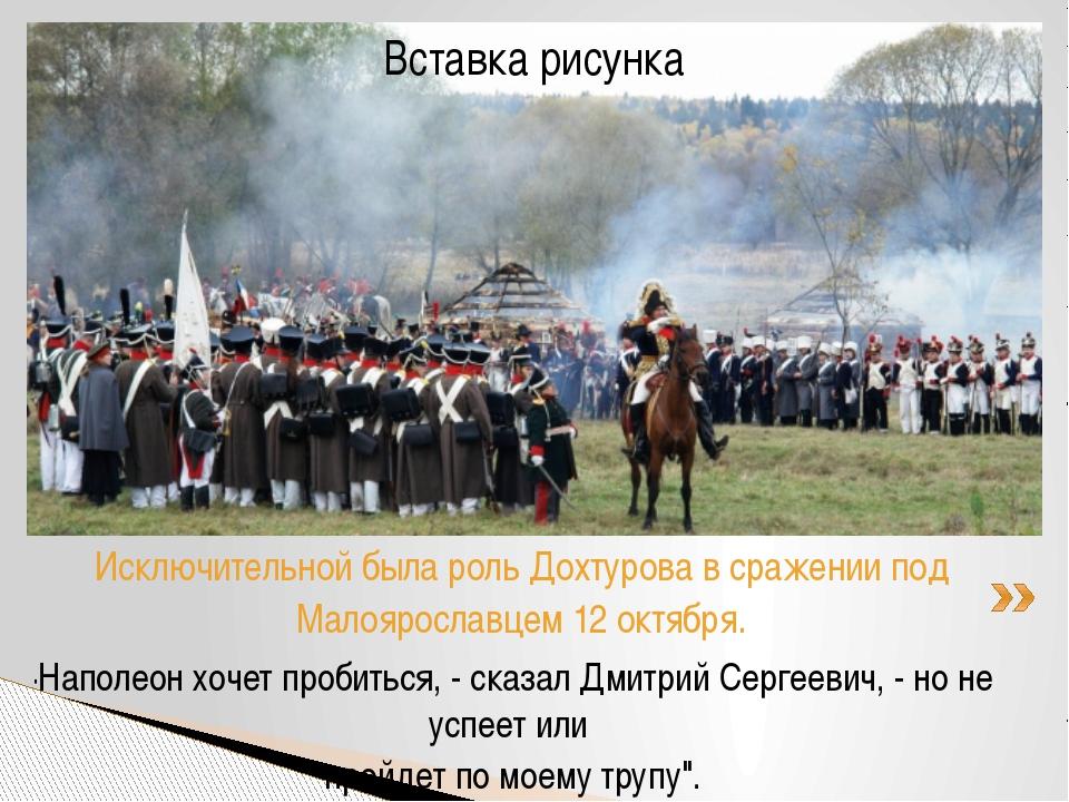 """""""Наполеон хочет пробиться, - сказал Дмитрий Сергеевич, - но не успеет или про..."""