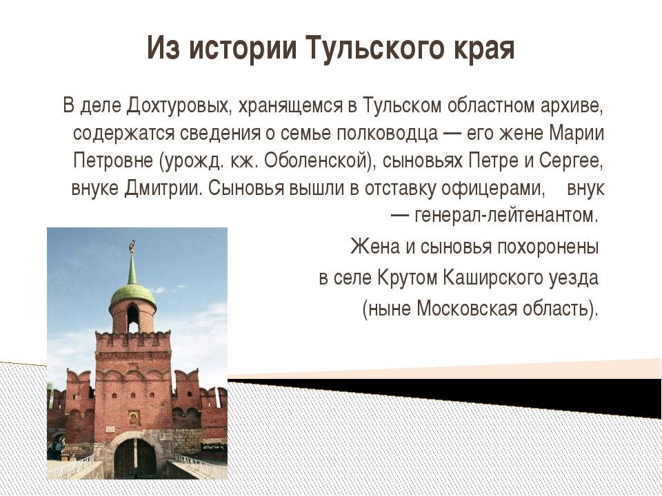 Из истории Тульского края В деле Дохтуровых, хранящемся в Тульском областном...