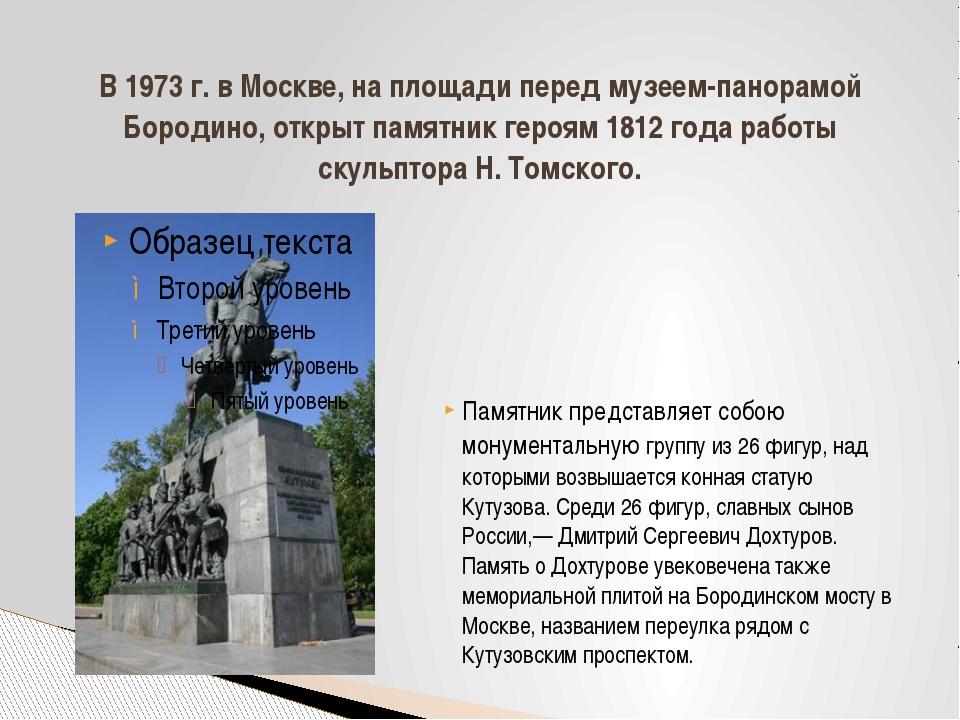 Памятник представляет собою монументальную группу из 26 фигур, над которыми в...